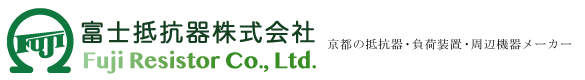 富士抵抗器株式会社